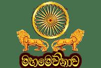 Mahamevnawa Buddhist Monastery Logo