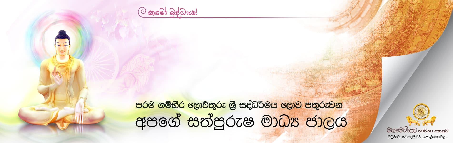 Mahamevnawa Media
