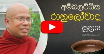 Ambalatthika Rahulowada sutta