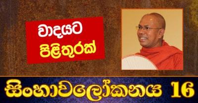 Sinhawalokanaya 16 Video