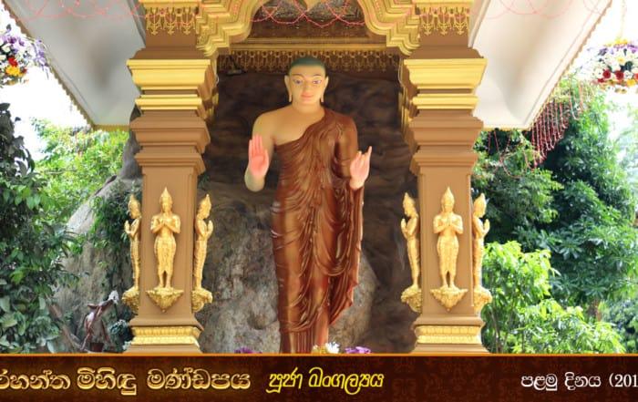 Mihindu Mandapaya-Opening
