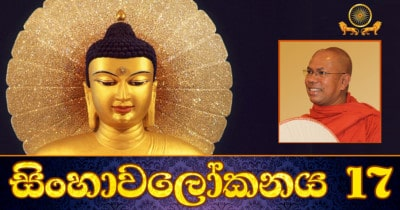 Sinhawalokanaya-17-video